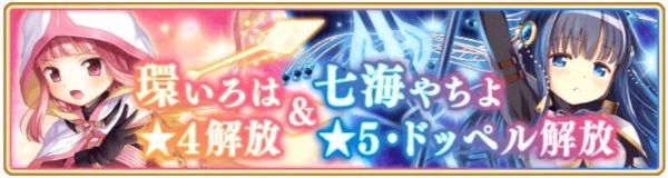 【マギレコ】いろは・やちよの覚醒キタ━(゚∀゚)━!神レコォォォォ!!