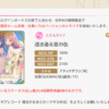 【マギレコ】復刻してくれない限り使えないメモリア…どうにか救済措置を!!!