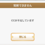 【マギレコ】圧倒的にCCが足りない件wwwみんなどうしてる?