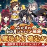 【マギレコ】お正月スペシャル福袋のおみくじ早見表!!!!
