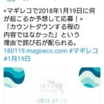 【マギレコ】イヌカレー氏の1月19日の予想がヤバすぎるw