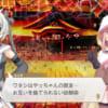 【マギレコ】みふゆぅの人気がスゴイwww実装はいつだ??