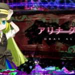 【マギレコ】3/2(金)からアリナ・グレイ実装&みゃーこパイセン星5昇格!!!!