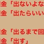 【マギレコ】こんなメモリアが欲しい!!wwww爆死者専用メモリアwww