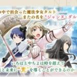 【マギレコ】たるとキタ━━(゚∀゚)━━!!これはハジレコ決定!!!