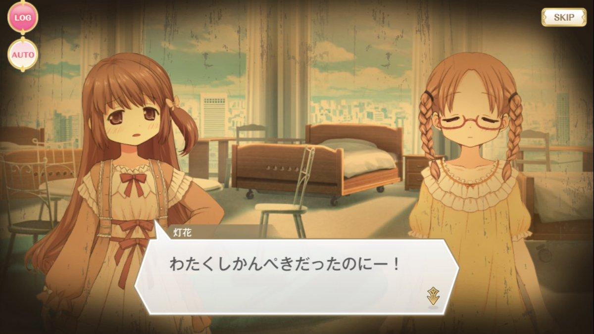 【マギレコ】灯火ちゃんのCV釘宮理恵さんだよね??
