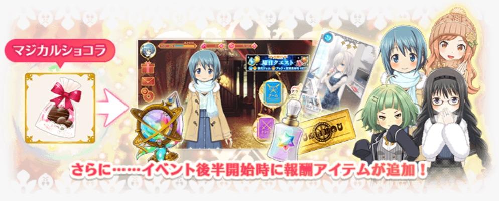 【マギレコ】ショコラ集めはチャレ8かチャレ10好きなのを選べ!!!