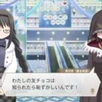 【マギレコ】匿名希望ちゃん(又三郎)の話題をまとめてみた!