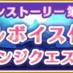 【マギレコ】メイン第3章『神浜うわさファイル』フルボイス化&高難易度の『チャレンジクエスト』追加!