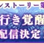 【マギレコ】メインストーリー第7章が来月に配信決定!!!!