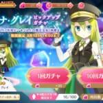 【マギレコ】ピックアップ終了間近!アリナの性能はどう?