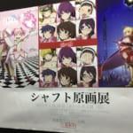 【マギレコ】シャフト原画展が開催決定!開催日は4月28日~