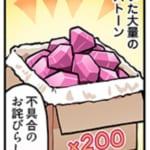 【マギレコ】詫び石100個!この100個には賛否両論あり!