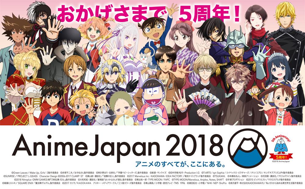 【マギレコ】AnimeJapan2018のANIPLEXブース情報