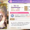 【マギレコ】今回活躍したメモリアはネゴシエーター??