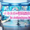 【マギレコ】アニメジャパンで出展されるみたま調整屋の目玉商品は?