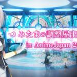 【マギレコ】『AnimeJapan 2018』アニプレブース内でマギアレコードブースの出展が決定!!!