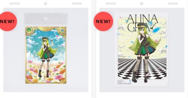 【マギレコ】シャフトテンでアリナ・グレイの商品が発売されています!