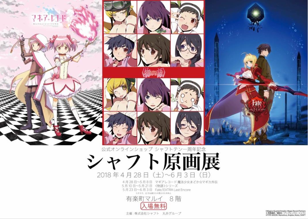 【マギレコ】シャフト原画展が開催!マギレコ期間は4月28日(土)~5月8日(火)になります!