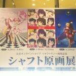 【マギレコ】シャフト展が4/28から開催!マギレコは4/28~5/8まで!