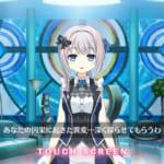 【マギレコ】4月13日『八雲みたまピックアップガチャ』開催!