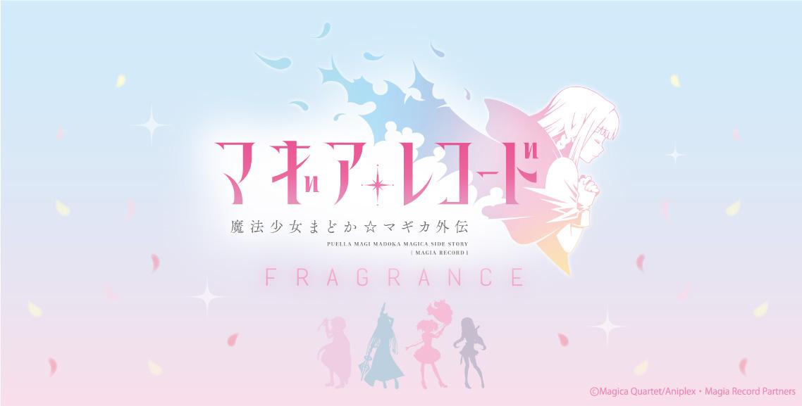 【マギレコ】primaniacsから4種類のフレグランスが発売!
