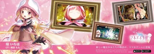 【マギレコ】5月1日からマギレコ広告が駅に登場するぞ!!!!