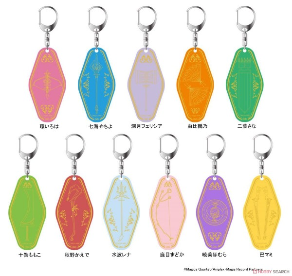 【マギレコ】ルームキーホルダー11種類が7月中旬に発売!現在予約も受付中!