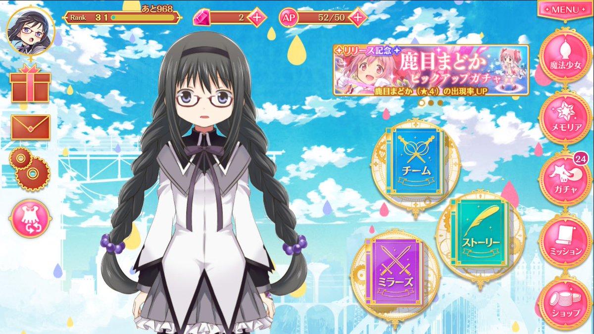 【マギレコ】2倍キャンペーン中にランクが上がってないと相互から外される??