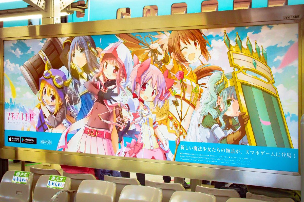 【マギレコ】マギレコ駅広告が東京・名古屋・大阪の主要駅にて!6月1日~6月30日まで