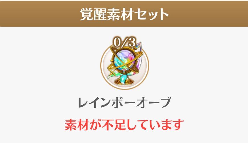 【マギレコ】虹オーブのドロップ率は上級と超級どっちが良いの??