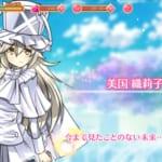 【マギレコ】次のドッペル解放は光属性の美国織莉子が本命か!!!