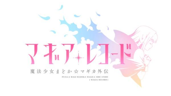 【マギレコ】舞台キャストが決定!【けやき坂46画像付き】