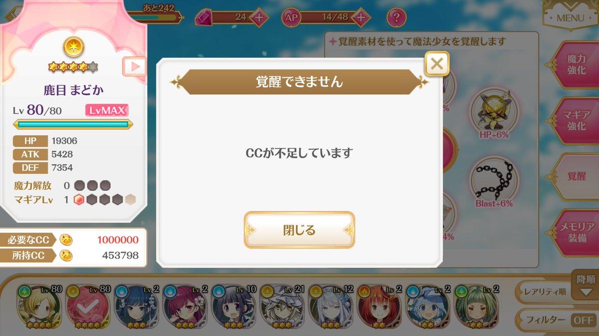 【マギレコ】CC論争が勃発したぞぉぉぉ!!!!