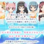 【マギレコ】水着イベが来て嬉しいが…メイン組の水着姿はいつになったら拝めるのか?(いろはは別バージョンを求む!)