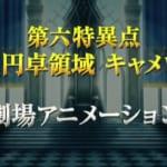 【マギレコ】FGOの方は動きがあった様子…人気章だけアニメ化!?