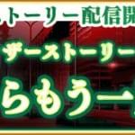 【マギレコ】アナザー8章配信開始!これってもしかして…?