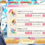 【マギレコ】10連チケットは交換したほうがいいの?