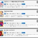 【マギレコ】※祝※遂にセルラン1位キタ━(゚∀゚)━!
