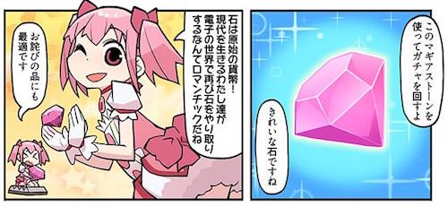 【マギレコ】石が回収できる場所って何処??