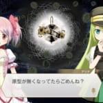 【マギレコ】質問なんだけどマギレコのマミさんってアリナとかに負けたって解釈でいいの?