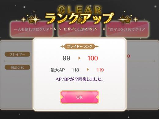 【マギレコ】ランク100以下はログイン勢!?