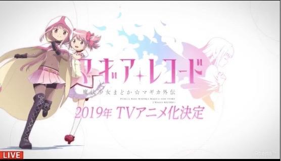 【マギレコ】アニメ化は恐らく〇〇〇までだろう!!!