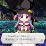 【マギレコ】さすがハロウィンが生んだ魔法少女…
