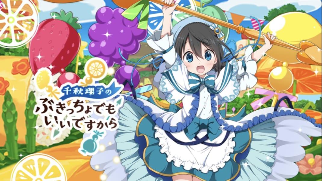 【マギレコ】イベントのチャレンジエリアマップ!