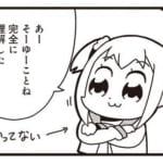 【マギレコ】みんなの、エリア12の攻略方法&パーティは?