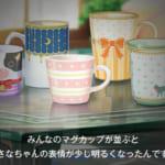 【マギレコ】あのマグカップが再現!商品化よろしく!