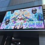 【マギレコ】アキバUDXスクリーンのマギレコCM!
