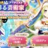 【マギレコ】ホーリーアリナって強い?弱い?