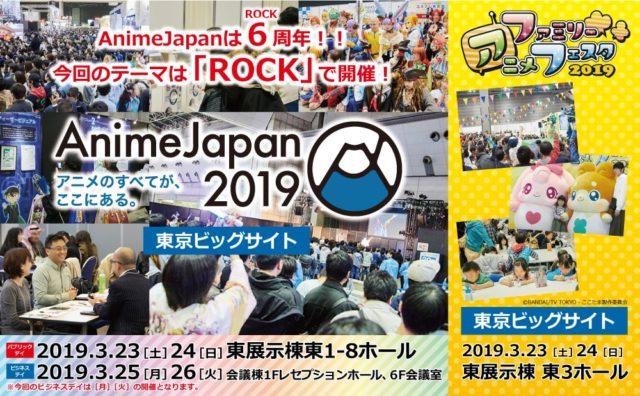 【マギレコ】AnimeJapan 2019の出展情報&物販情報!
